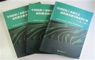 香港服装学院教学成果收录成果奖汇编一书